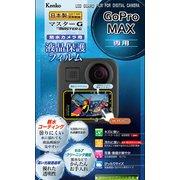 KLPM-GPMAX [マスターG 液晶保護フィルム GoPro MAX用]