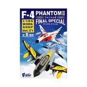 F-4ファントムII ファイナルスペシャル 1個 [コレクション食玩]