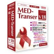 MED-Transer V18 プロフェッショナル for Windows [Windowsソフト]