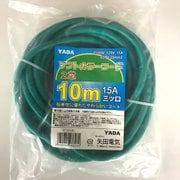 ソフトンカラーコード2芯3ツ口 10m SC-10G 緑