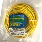 ソフトンカラーコード2芯3ツ口 20m SC-20Y 黄