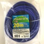 ソフトンカラーコード2芯3ツ口 20m SC-20B 青