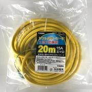 2芯3芯兼用ソフトンカラーコード 20m SEC-20Y 黄