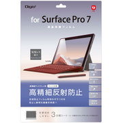 TBF-SFP19FLH [Surface Pro7用 液晶保護フィルム 高精細反射防止]