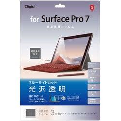 TBF-SFP19FLKBC [Surface Pro7用 液晶保護フィルム 光沢透明ブルーライトカット]