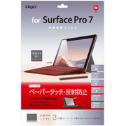 TBF-SFP19FLGPA [Surface Pro7用 液晶保護フィルム ペーパータッチ反射防止]