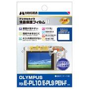 DGF2-OEPL10 [液晶保護フィルム MarkII OLYMPUS PEN E-PL10/E-PL9/PEN-F用]