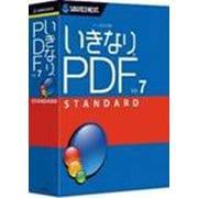 いきなりPDF Ver.7 STANDARD [Windowsソフト]