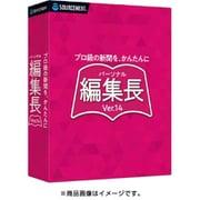 パーソナル編集長 Ver.14 [Windowsソフト]