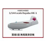AW144085 萱場一型 HK-1 無尾翼近距離戦闘滑空機 [1/144 レジン製キット]