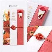GGS-08 [花を贈るご祝儀袋 グレースフルフラワー R]