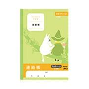 MU946 [ムーミン学習帳 A5 連絡帳 1日1P]