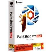 PaintShop Pro 2020 半額キャンペーン版 [Windowsソフト]
