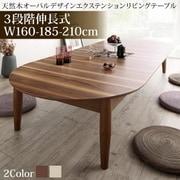 YS-223733 [3段階伸長式 天然木オーバル型エクステンションリビングテーブル SHUELNA ローテーブル テーブル幅:W160-210 テーブルカラー:ウォールナットブラウン]
