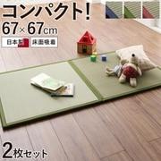 YS-225659 [出し入れ簡単 床面吸着 軽量ユニット畳 Hanabishi タイルカーペット 入り:2枚セット ラグ・マットカラー:ダスティローズ]