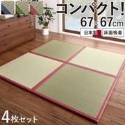 YS-225661 [出し入れ簡単 床面吸着 軽量ユニット畳 Hanabishi タイルカーペット 入り:4枚セット ラグ・マットカラー:グラスグリーン]