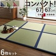YS-225663 [出し入れ簡単 床面吸着 軽量ユニット畳 Hanabishi タイルカーペット 入り:6枚セット ラグ・マットカラー:デニムネイビー]