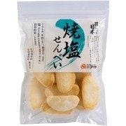 新・召しませ日本・焼塩煎餅 80g