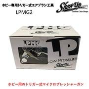 LPMG2 [トリガー式エアブラシ工具]