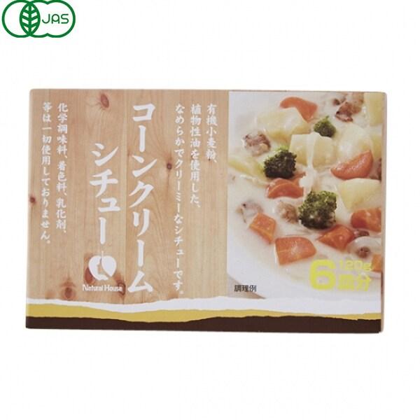 コーンクリームシチュー 有機小麦使用