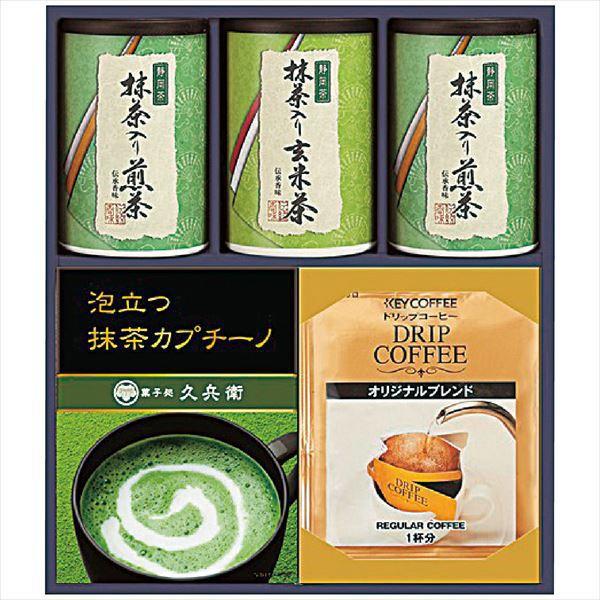 KMB-40 [銘茶・カプチーノ・コーヒー詰合せ]