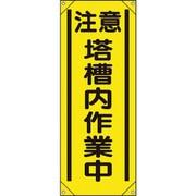 353541 [ユニット たれ幕 注意 塔槽内作業中]