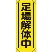 353551 [ユニット たれ幕 足場解体中]