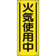 353571 [ユニット たれ幕 火気使用中]