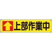 354161 [ユニット 横幕 ↑上部作業中]