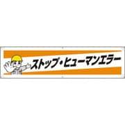 354191 [ユニット 横幕 ストップ・ヒューマンエラー]