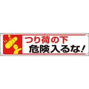 354241 [ユニット 横幕 つり荷の下危険入るな!]