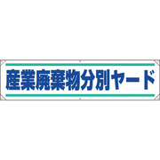 354261 [ユニット 横幕 産業廃棄物分別ヤード]