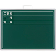 373002A [ユニット 撮影用黒板 ビューボード 緑(横型)]