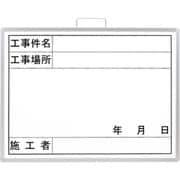 37302A [ユニット 撮影用黒板(横型)]