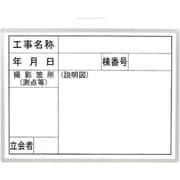 37304A [ユニット 撮影用黒板(横型)]