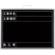 37368A [ユニット 撮影用黒板 ビューボード 黒]