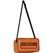 375611 [緑十字 熱中症予防対策商品 熱中対策応急キット(バッグのみ)]