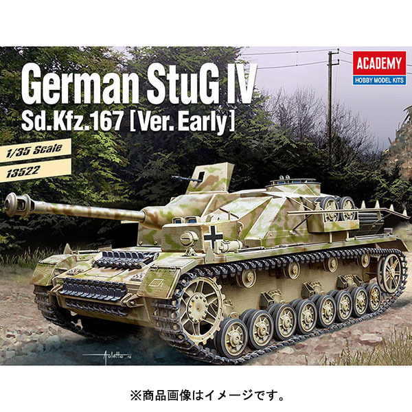 13522 IV号突撃砲 初期生産型 [1/35スケール プラモデル]