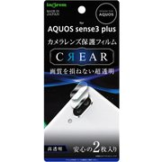 IN-AQSE3PFT/CA [AQUOS sense3 plus カメラレンズフィルム 光沢]