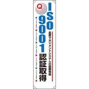 82058A [ユニット たれ幕 ISO9001認証取得]