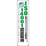 82059A [ユニット たれ幕 ISO14001認証取得]