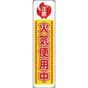 82065A [ユニット たれ幕 火気使用中]