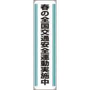 82202A [ユニット たれ幕 春の全国交通安全運動実施中]