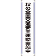 82203A [ユニット たれ幕 秋の全国交通安全運動実施中]