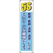 82205B [ユニット たれ幕 5S]