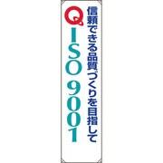 82213B [ユニット たれ幕 ISO9001 信頼できる品質・・・]
