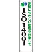 82214A [ユニット たれ幕 ISO14001 地球にやさしい]