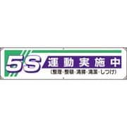 82222A [ユニット 横幕 5S運動実施中・・・]