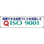 82227B [ユニット 横幕 ISO9001 信頼できる品質・・・]