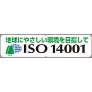 82228A [ユニット 横幕 ISO14001 地球にやさしい]